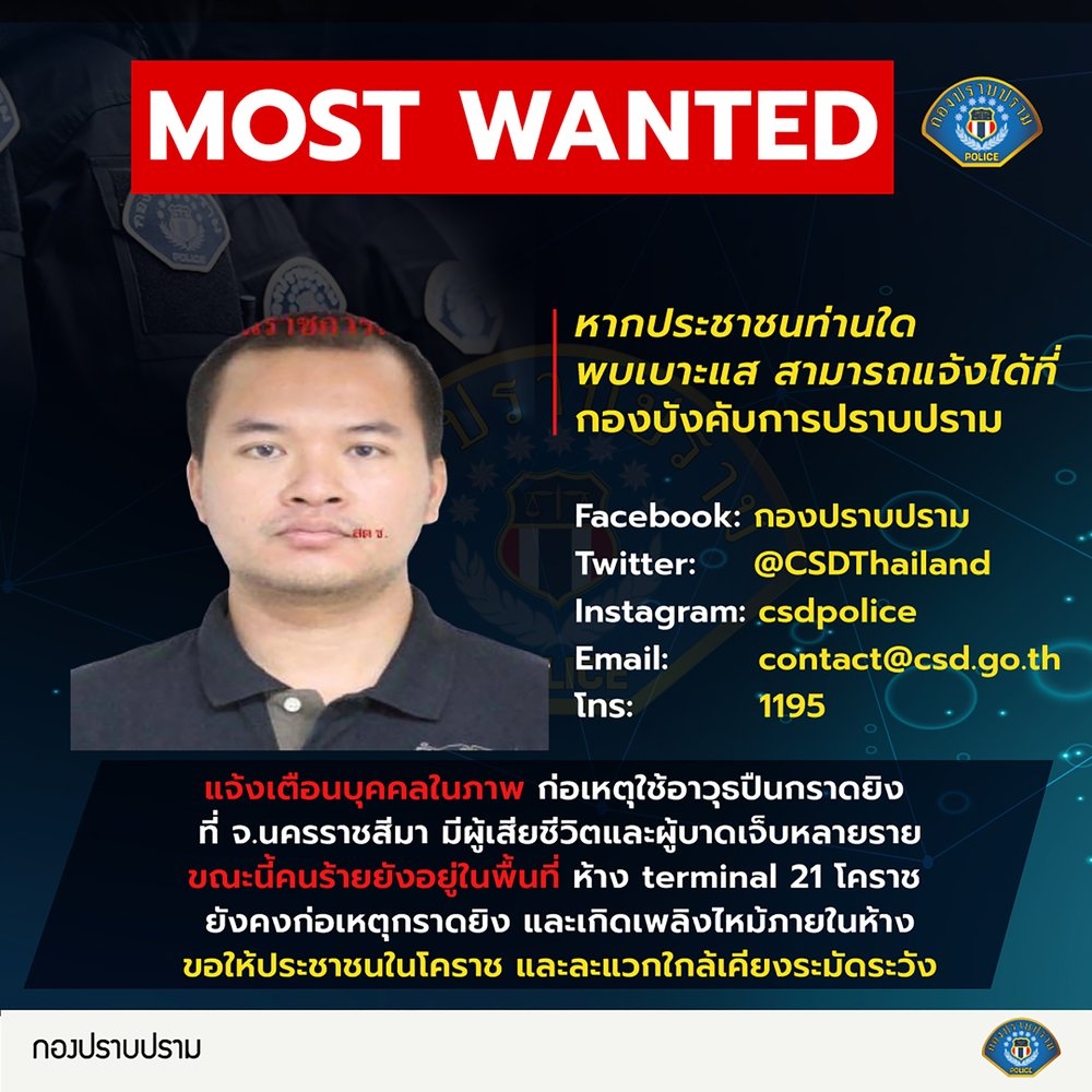 This is a photo of a wanted poster released by Crime Suppression Division of The Royal Thai Police on Saturday, Feb. 8, 2020 showing the suspect in a mass shooting in Northeastern Thailand. A soldier shot multiple people in northeastern Thailand on Saturday, killing at least 16, and was holed up in a popular shopping mall, an emergency worker said. (Crime Suppression Division of The Royal Thai Police via AP)